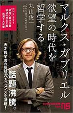 マルクス・ガブリエル 欲望の時代を哲学する.jpg