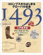 1493 コロンブスからはじまるグローバル社会.jpg