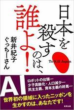 日本を殺すのは、誰よ!  新井紀子・ぐっちーさん著.jpg