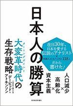 日本人の勝算.jpg