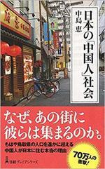 日本の「中国人」社会  中島恵著.jpg