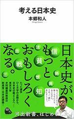 考える日本史  本郷和人著.jpg