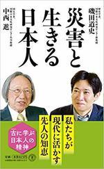 災害と生きる日本人.jpg