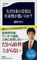 なぜ日本の会社は生産性が低いのか?  熊野英生著.jpg