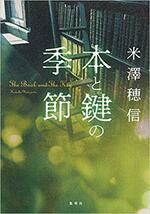 本と鍵の季節.jpg