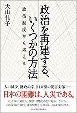 政治を再建する、いくつかの方法  大山礼子著.jpg
