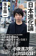 日本進化論.jpg