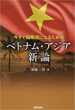 ベトナム・アジア新論.jpg