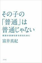 その子の「普通」は普通じゃない  富井真紀著.jpg