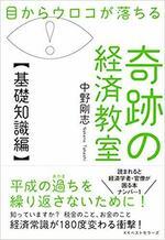 奇跡の経済教室[基礎知識編].jpg