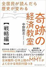 奇跡の経済教室戦略編.jpg