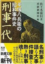 刑事一代 平塚八兵衛の昭和事件史.jpg