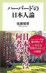 ハーバードの日本人論.jpg
