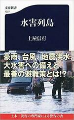 水害列島.jpg