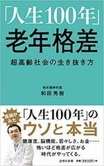「人生100年」老年格差.jpg