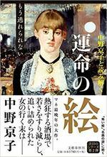 中野京子と読み解く運命の絵.jpg