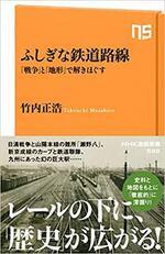 ふしぎな鉄道路線.jpg