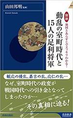 動乱の室町時代と15人の足利将軍.jpg