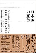 日本国の正体 孫崎.jpg