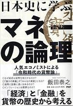 日本史に学ぶマネーの論理.jpg