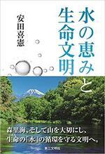 水の恵みと生命文明.jpg