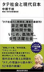 タテ社会と現代日本  中根千枝著.jpg