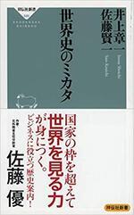 世界史のミカタ.jpg