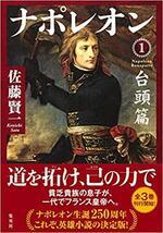 ナポレオン1.jpg