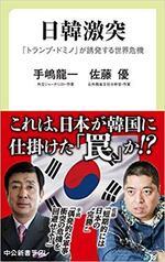 日韓激突.jpg