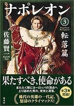 ナポレオン③転落篇.jpg