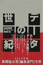 データの世紀 日本経済新聞データエコノミー取材班=編.jpg