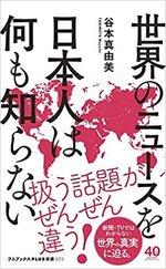 世界のニュースを日本人は何も知らない  谷本真由美著.jpg