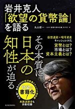 岩井克人「欲望の貨幣論」を語る  丸山俊一.jpg