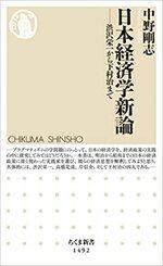 日本経済学新論  中野剛志著.jpg