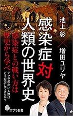 感染症対人類の世界史  池上彰・増田ユリヤ著  ポプラ新書.jpg