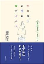 明日咲く言葉の種をまこう  岡崎武志著.jpg