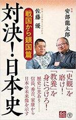 対決 日本史.jpg