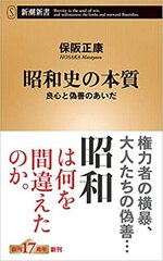 昭和史の本質.jpg