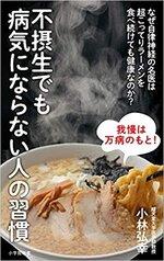不摂生でも病気にならない人の習慣.jpg