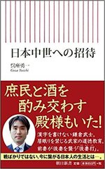 日本中世への招待.jpg
