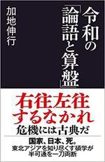 令和の「論語と算盤」.jpg