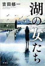湖の女たち  吉田修一著.jpg