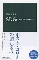 SDGs(持続可能な開発目標).jpg