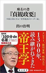 座右の書『貞観政要』.jpg