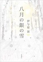八月の銀の雪.jpg