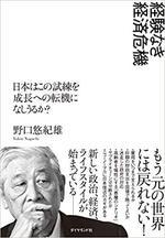 経験なき経済危機.jpg
