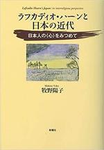 ラフカディオ・ハーンと日本の近代  牧野陽子著.jpg