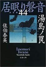 居眠り般音(44)決定版 湯島ノ罠.jpg