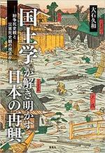「国土学」が解き明かす日本の再興.jpg