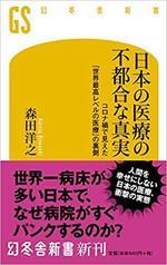 日本の医療の不都合な真実.jpg